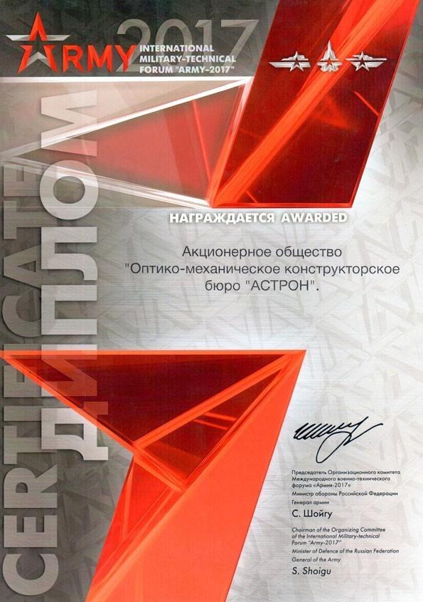 Награды и благодарности Оптико механическое конструкторское бюро  Диплом Армия 2017