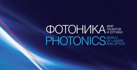 «Фотоника – 2017»