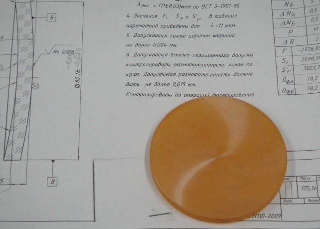 Линза из селенида цинка для ИК-камеры