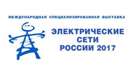 Ежегодная международная специализированная выставка «Электрические сети России-2017»