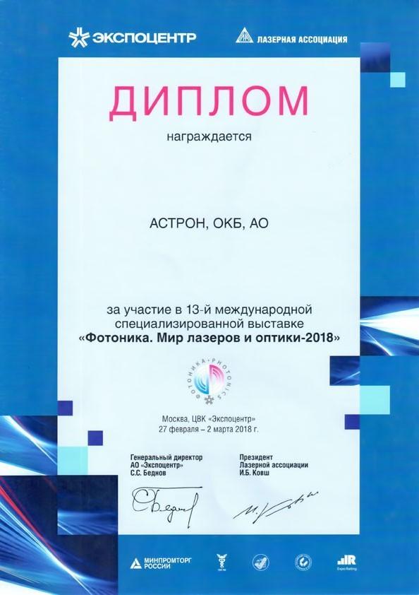 Диплом «Фотоника. Мир лазеров и оптики-2018»