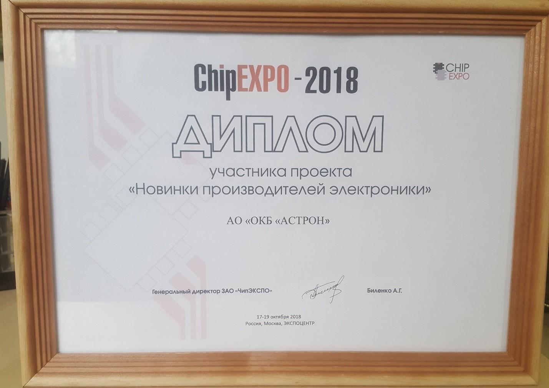 За разработку и выпуск детектора АО «ОКБ «АСТРОН» был награждён дипломом участника проекта ChipEXPO-2018