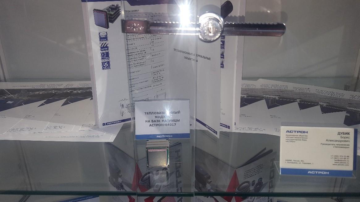 Инженеры АО «ОКБ «АСТРОН» разработали тепловизионный модуль АСТРОН 640А17(384), который так же был представлен на выставке ChipEXPO-2018