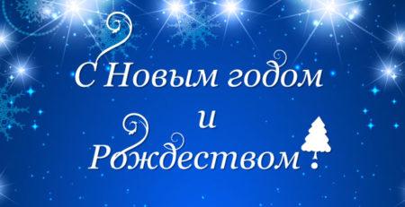 С новым 2019 годом и Рождеством!